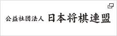公益社団法人日本将棋連盟