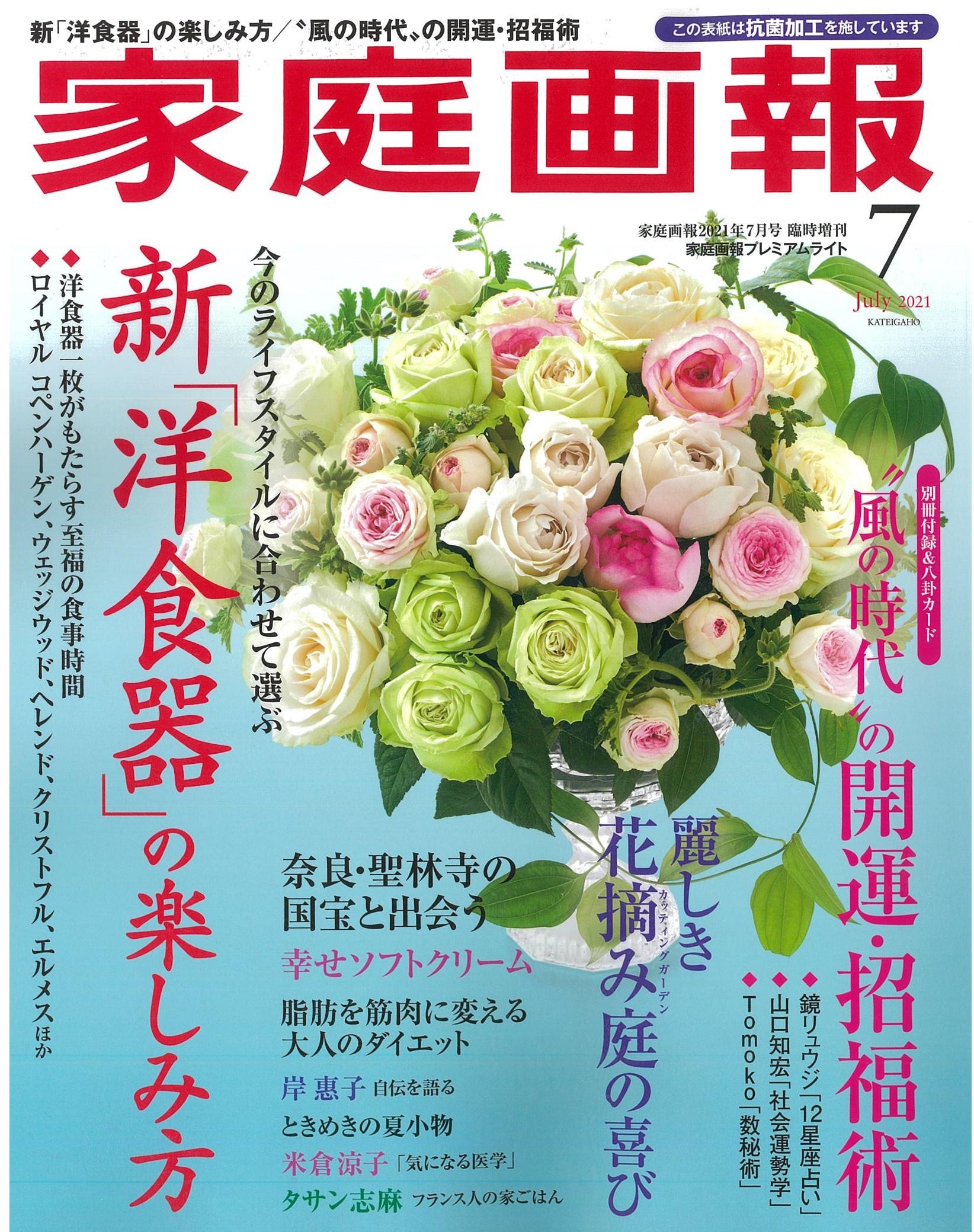 家庭画報(2021年6月1日発売・7月号)