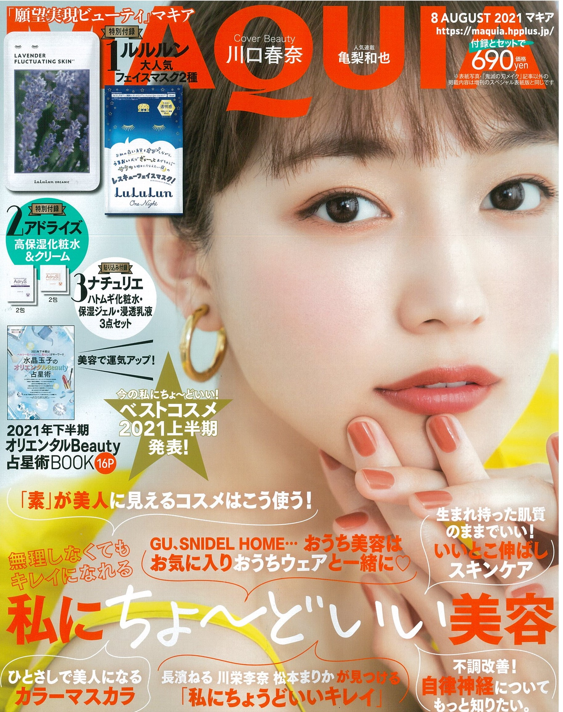 MAQUIA (2021年6月22日発売・8月号)