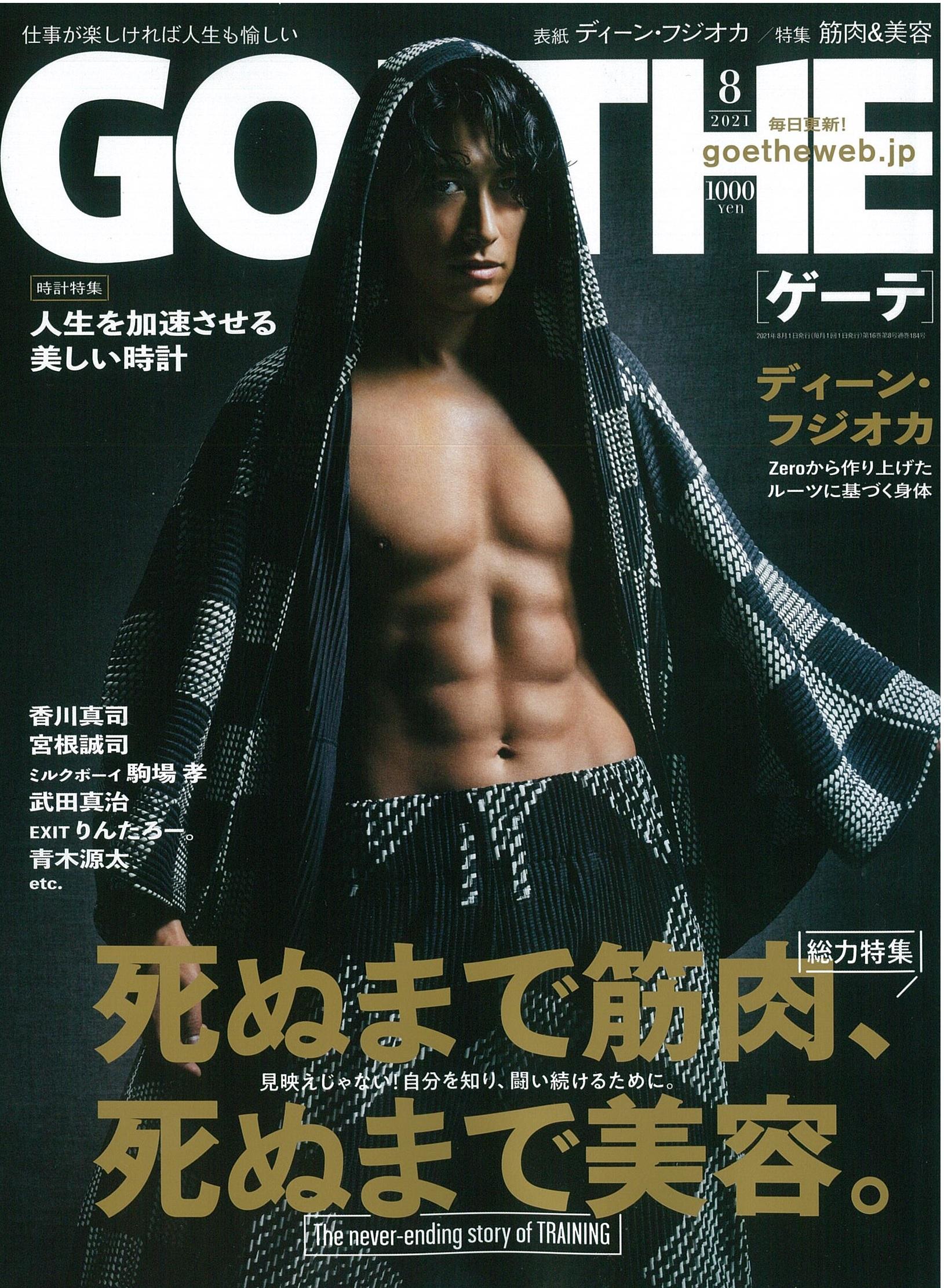 GOETHE2021年6月24日発売・8月号)