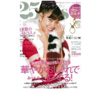 『25ans 2月号』(12/28売)に昭和西川の商品が紹介されました!