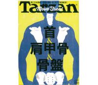 『Tarzan 2/9日号』(1/26売)に昭和西川の商品が紹介されました!
