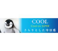 主婦に大好評の接触冷感シリーズから「Cool Liv SUPER」が登場