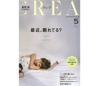 『CREA 5月号』(4/7売)に昭和西川の商品が紹介されました!