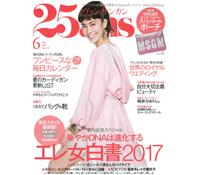 『25ans6月号』(4/27売)に昭和西川の商品が紹介されました!