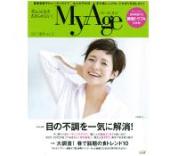 『My Age 2017夏号 Vol.12』(6/30売)に昭和西川の商品が紹介されました!