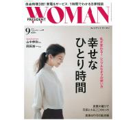 『プレジデントウーマン 9月号』(8/7売)に昭和西川の商品が紹介されました!