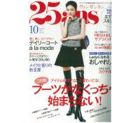 『25ans 10月号』(8/28売)に昭和西川の商品が紹介されました!