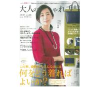 『大人のおしゃれ手帖10月号』(8/26売)に昭和西川の商品が紹介されました!