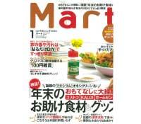 『Mart 1月号』(11/28売)に昭和西川の商品が紹介されました!