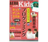 『AERA Kids 2017冬号』(12/5売)に昭和西川の商品が紹介されました!