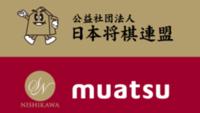 2月17日(日)山形屋鹿児島にて、日本将棋連盟×昭和西川によるトークショーを開催します! <br>テーマ:「~良質な眠りからうまれる集中力~」