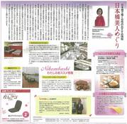 専務取締役 西川ユカコ、執行役員 池田孝次のコメントが「日本橋美人新聞」に掲載されました