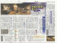 専務取締役 西川ユカコによる寝具の選び方が「暮らすめいと」特集に掲載されました