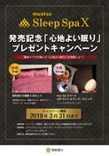 muatsu開発50年を記念した 「Sleep Spa X(エックス)」発売キャンペーン! 「心地よい眠り」を体験できる寝具等をプレゼント